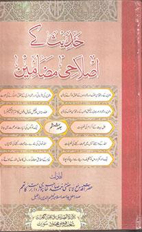 Mufti Ahmed Khanpuri   com - Hadees Ke Islahi Madhameen